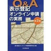 Q&A表示登記オンライン申請の実務 第2版 [単行本]