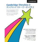 ケンブリッジストーリーボックス〈2〉 [単行本]