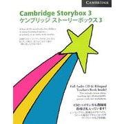 ケンブリッジストーリーボックス〈3〉 [単行本]