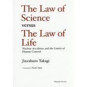 The Law of Science versus The Law of Life―Nuclear Accidents and the Limits of Human Control [単行本]