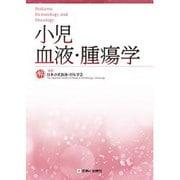 小児血液・腫瘍学 [単行本]
