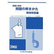 現場と検定 問題の解きかた 機械検査編〈2008年版〉 第14版 [単行本]