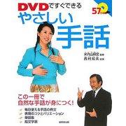 DVDですぐできるやさしい手話 [単行本]