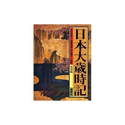 日本大歳時記 常用版 [事典辞典]