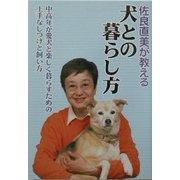 佐良直美が教える犬との暮らし方―中高年が愛犬と楽しく暮らすための上手なしつけと飼い方 [単行本]