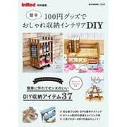 InRed特別編集 100円グッズでおしゃれ収納インテリア DIY [ムック・その他]