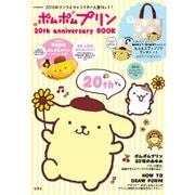 ポムポムプリン20th anniversary BOOK [ムック・その他]