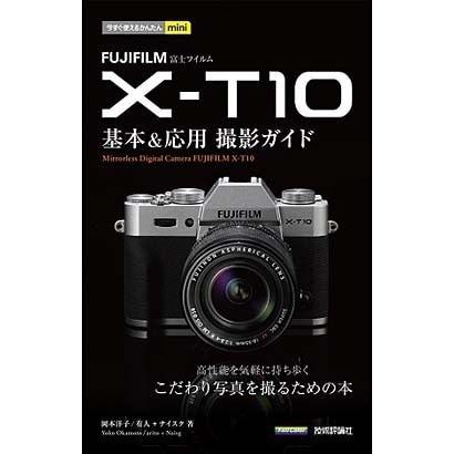 FUJIFILM X-T10 基本&応用 撮影ガイド(今すぐ使えるかんたんmini) [単行本]