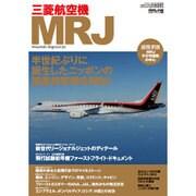 三菱航空機MRJ 2016年 02月号 [雑誌]
