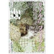 幽 vol.24-GHOSTLY MAGAZINE(カドカワムック 614) [ムックその他]