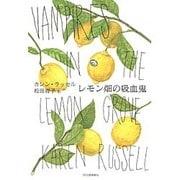 レモン畑の吸血鬼 [単行本]