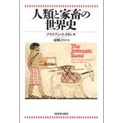 人類と家畜の世界史 [単行本]