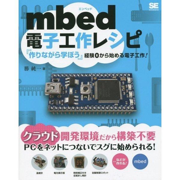 mbed電子工作レシピ―『作りながら学ぼう』経験0から始める電子工作! [単行本]