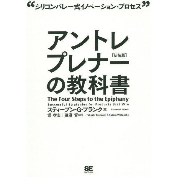 アントレプレナーの教科書―シリコンバレー式イノベーション・プロセス 新装版 [単行本]
