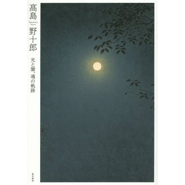 高島野十郎―光と闇、魂の軌跡 [単行本]