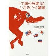 「中国の尻馬」にしがみつく韓国 [単行本]