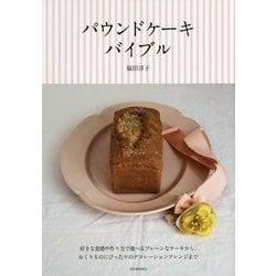 パウンドケーキバイブル 新装版 [単行本]