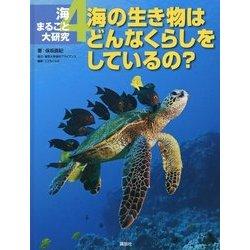 海まるごと大研究〈4〉海の生き物はどんなくらしをしているの? [全集叢書]