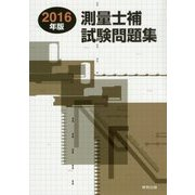 測量士補試験問題集〈2016年版〉 [単行本]