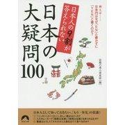日本人の9割が答えられない日本の大疑問100(青春文庫) [文庫]