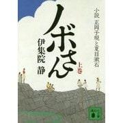 ノボさん〈上〉―小説 正岡子規と夏目漱石(講談社文庫) [文庫]