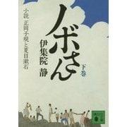 ノボさん〈下〉―小説 正岡子規と夏目漱石(講談社文庫) [文庫]