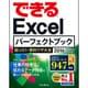 できるExcelパーフェクトブック 困った!&便利ワザ大全―2016/2013/2010/2007対応(できるシリーズ) [単行本]