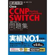 徹底攻略Cisco CCNP Routing & Switching SWITCH問題集「300-115J」対応 [単行本]