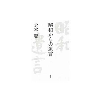 昭和からの遺言 [単行本]