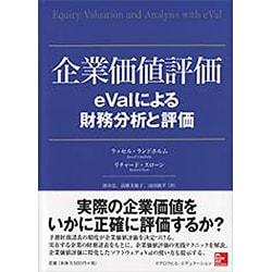 企業価値評価―eValによる財務分析と評価 [単行本]
