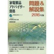 家電製品アドバイザー資格 問題&解説集〈2016年版〉(家電製品資格シリーズ) [全集叢書]