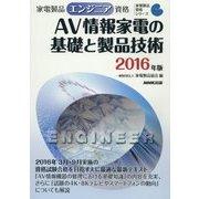 家電製品エンジニア資格 AV情報家電の基礎と製品技術〈2016年版〉(家電製品資格シリーズ) [全集叢書]