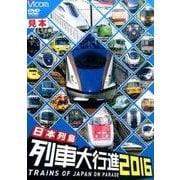 日本列島列車大行進 2016[DVD] [DVD]