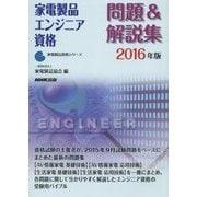 家電製品エンジニア資格 問題&解説集〈2016年版〉(家電製品資格シリーズ) [全集叢書]