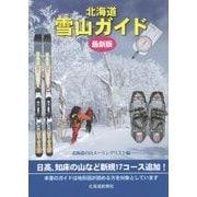 最新版 北海道雪山ガイド [単行本]