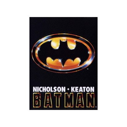バットマン [DVD]