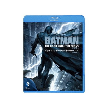 バットマン:ダークナイト リターンズ Part 1 [Blu-ray Disc]