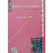 お気楽フェミニストは大忙し―不老少女コマタカのぼやき通信(kazoku-sya・1000シリーズ〈3〉) [単行本]