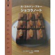 ル・コルドン・ブルー ショコラノート―魅惑のチョコレートを召し上がれ [単行本]