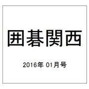 囲碁関西 2016年 01月号 [雑誌]