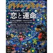 an・an (アン・アン) 2015年 12/23号 No.1984 [雑誌]