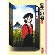 夏子の酒 8(講談社漫画文庫 お 1-8) [文庫]