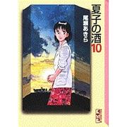 夏子の酒 10(講談社漫画文庫 お 1-10) [文庫]