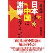 日本はもう中国に謝罪しなくていい [単行本]