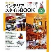 はじめてのインテリアスタイルBOOK [単行本]