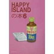 ハッピーアイランドの本〈6〉 [単行本]