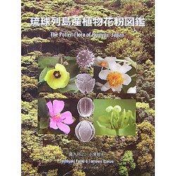 琉球列島産植物花粉図鑑 [図鑑]