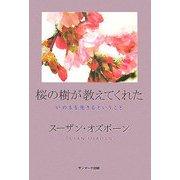 桜の樹が教えてくれた―いのちを生きるということ [単行本]