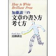 加藤諦三の文章の書き方・考え方 [単行本]