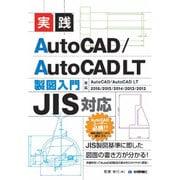 実践AutoCAD/AutoCAD LT製図入門―JIS対応 [単行本]